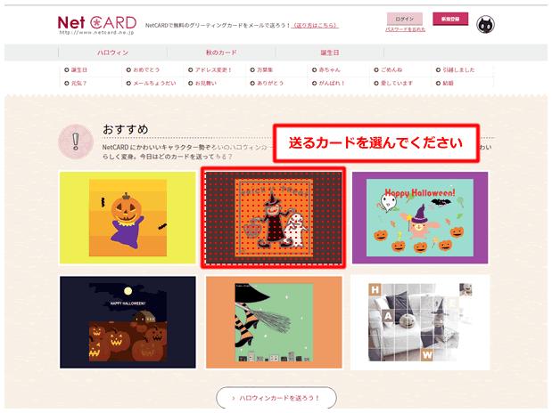ネットカードトップページ